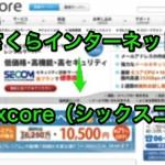 sixcore.jpg