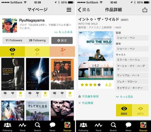 filmarks iPhone