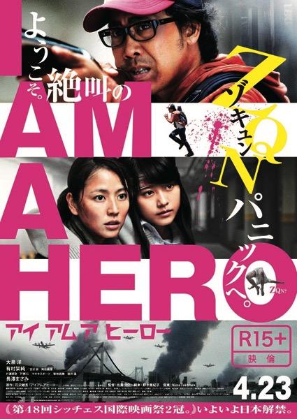 Iamahero poster
