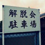 泉涌寺通りの昼まで寝太郎〈京へ西へ。その十〉